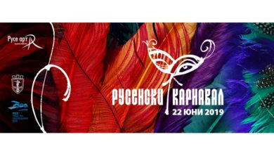 Русенски карнавал 2019