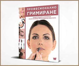 книга за грим