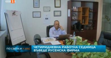 Четиридневна работнаа седмица в Русе