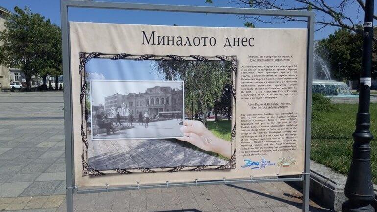 изложба на снимки в Русе