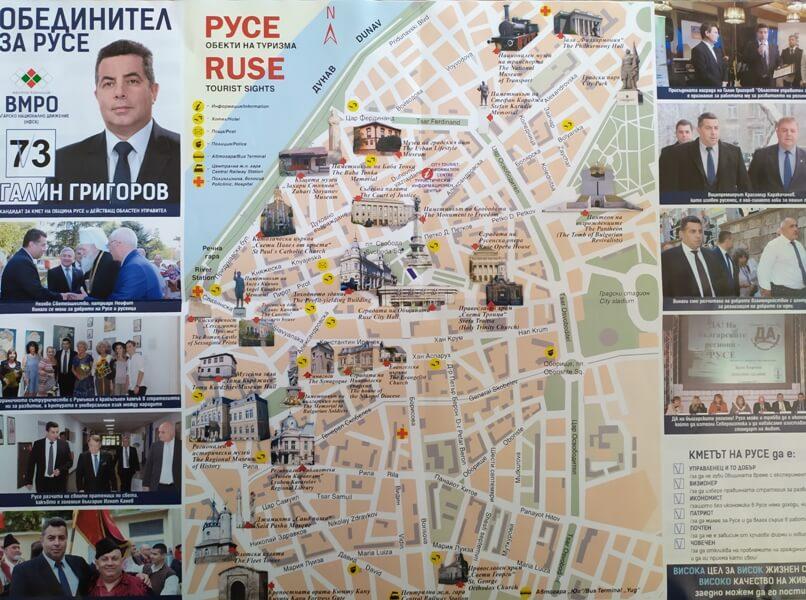 брошура на ВМРО