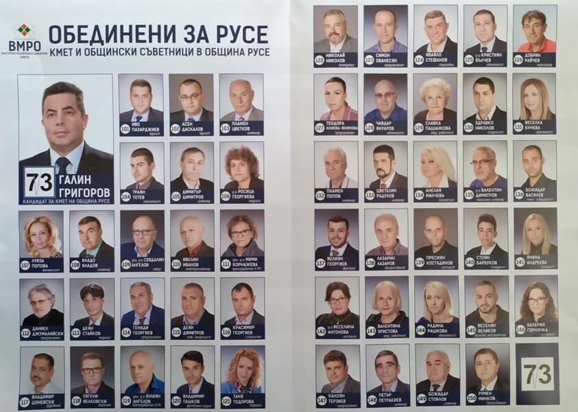 ВМРО съветници Русе