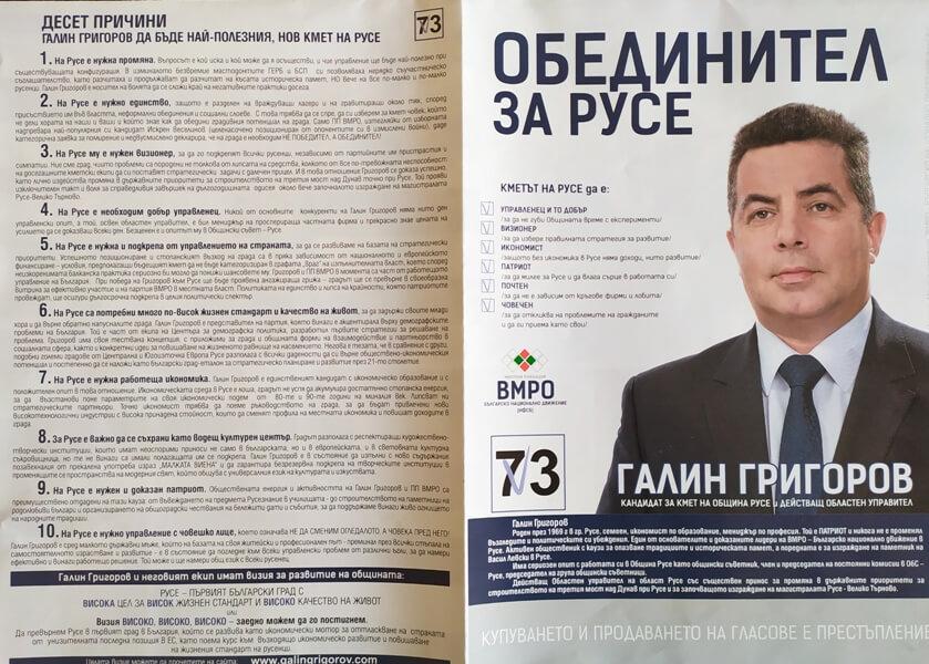 ВМРО Русе брошура