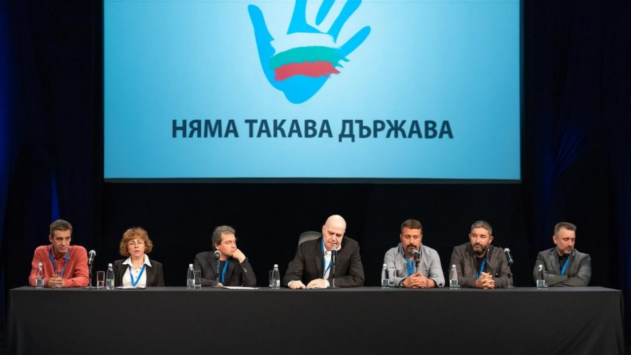 лого партия Слави Трифонов