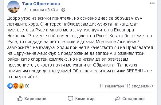 пост във фейсбук