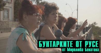 Филм на Миролюба Бенатова за Русе