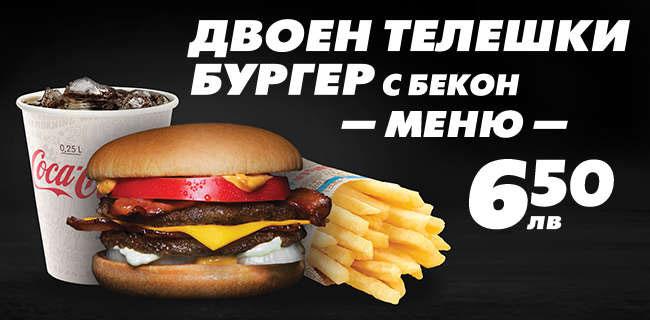Бургер на Hesburger Русе