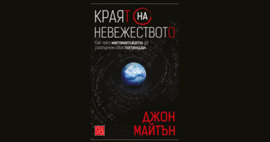 Краят на невежеството - книга